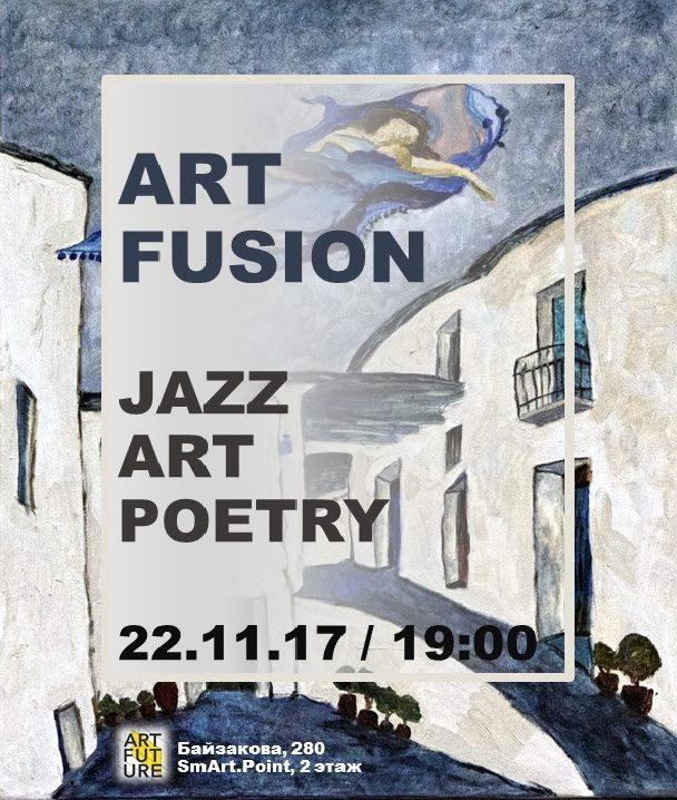 Art fusion: живопись, джаз, поэзия. Выставка картин Меруерт Кунаковой