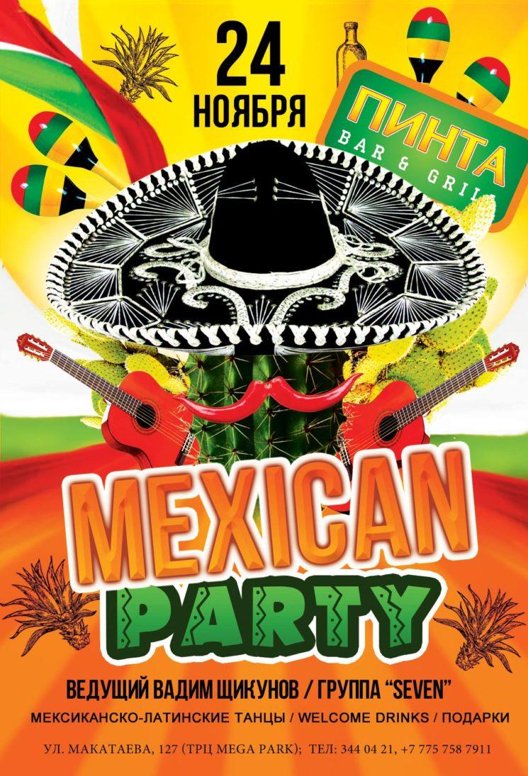 Мексиканская вечеринка в Пинте ТРЦ Mega Park