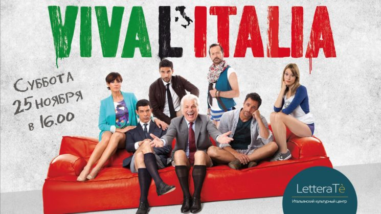 Кинопоказ на итальянском языке