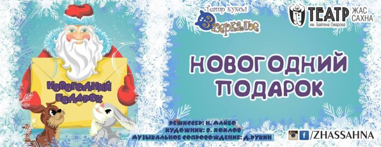 """Детский спектакль """"Новогодний подарок"""""""