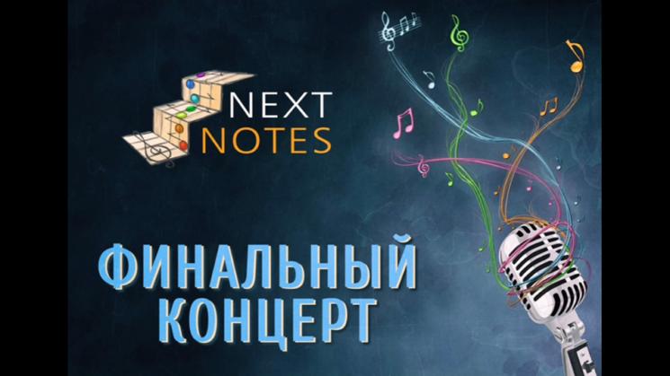 Финальный концерт Next Notes
