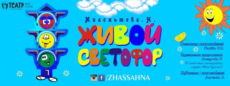 """Детский спектакль """"Живой светофор"""""""
