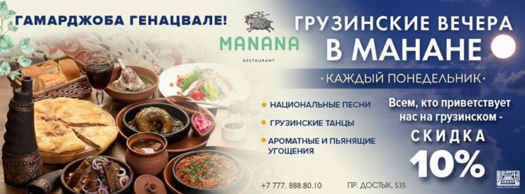 Грузинские вечера в Manana