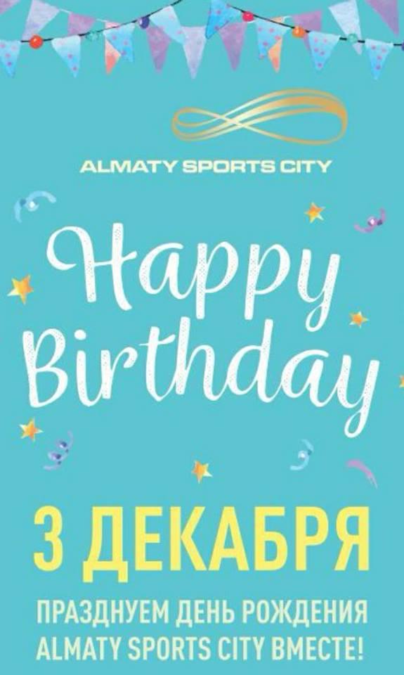 День Рождения Almaty Sports City