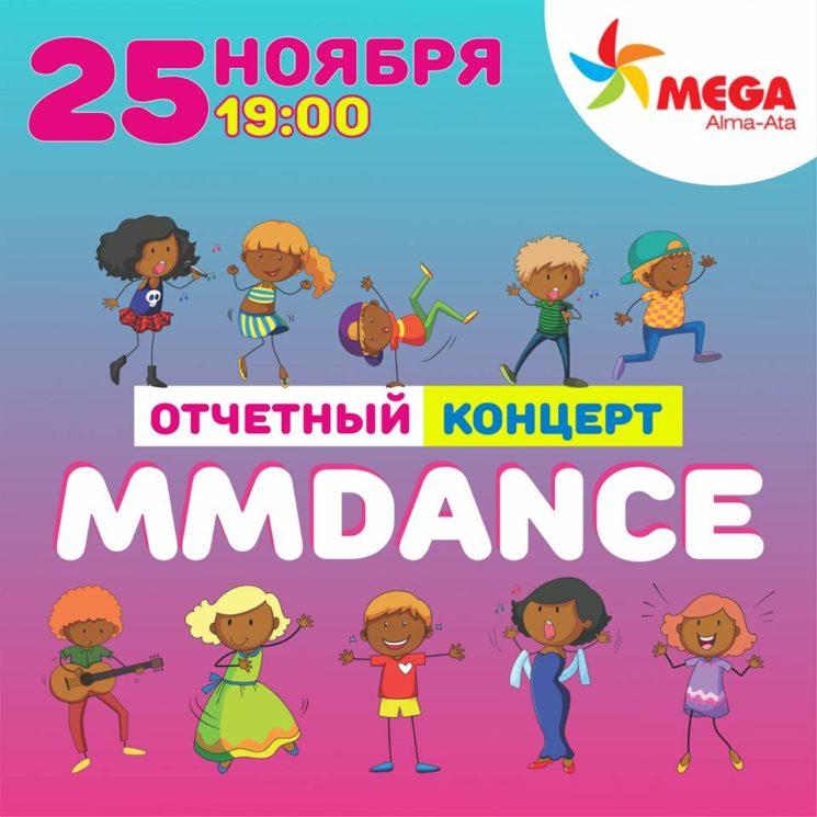 Отчетный концерт MMDANCE