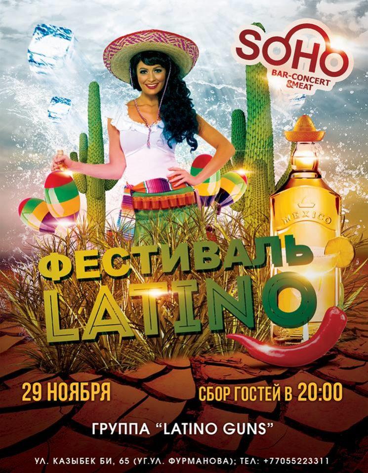 Фестиваль Latino в SOHO
