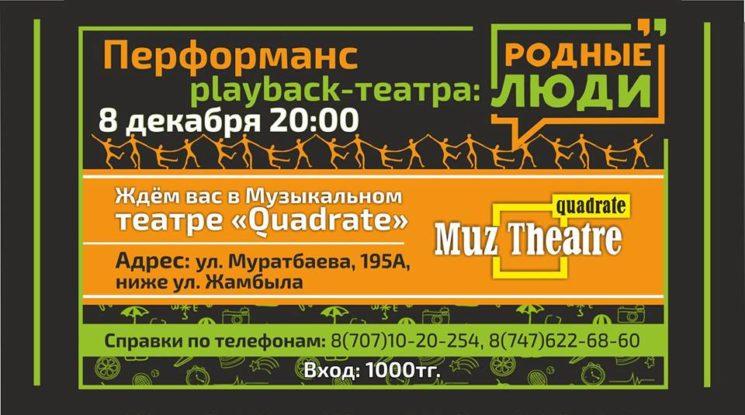 """Перфоманс playback-театра """"Родные люди"""""""