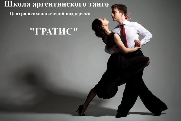 """День открытых дверей школы аргентинского танго """"Гратис"""""""