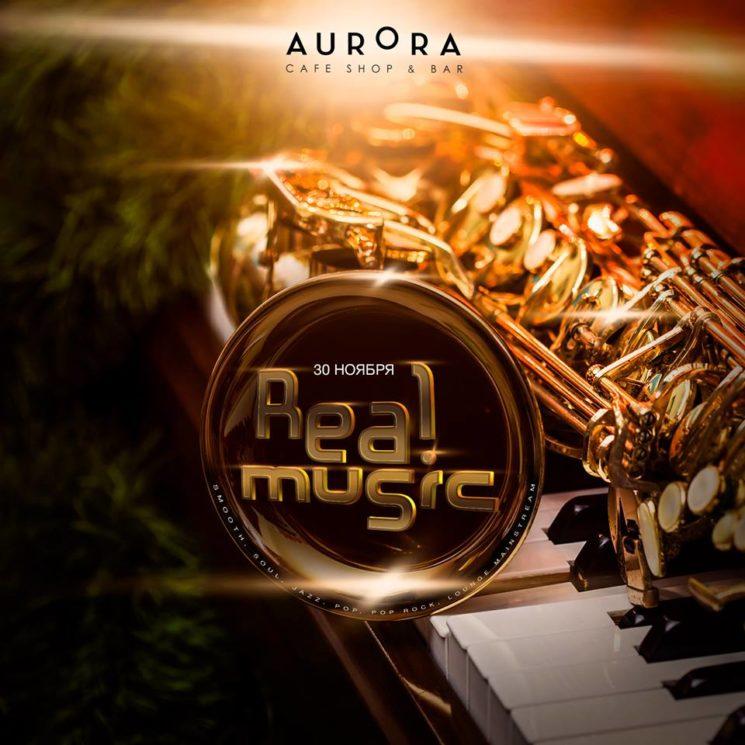 Real music в Aurora cafe