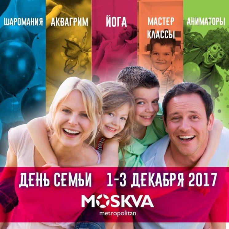 День Семьи в Moskva Metropolitan