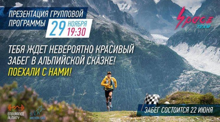 "Презентация программы ""Dolomites Skyrace"""
