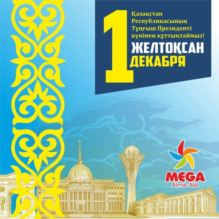 Праздничные мероприятия в ТРЦ Mega Alma-Ata