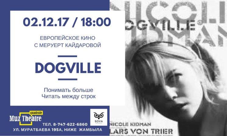 Dogvill. Европейское кино с Меруерт Кайдаровой.