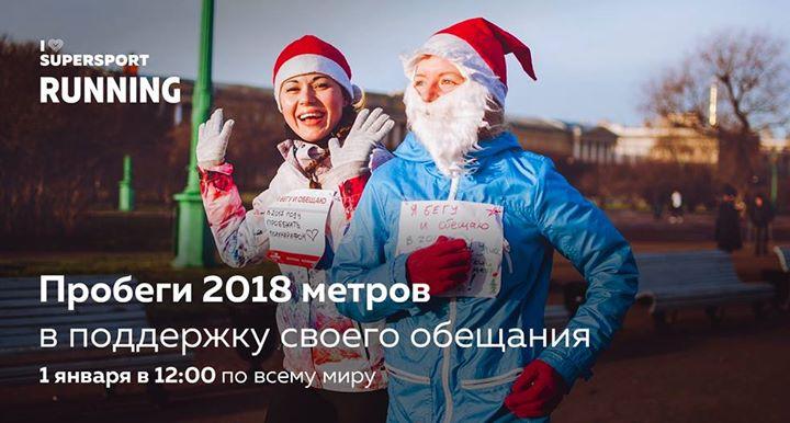 III Алматинский Новогодний Марафон