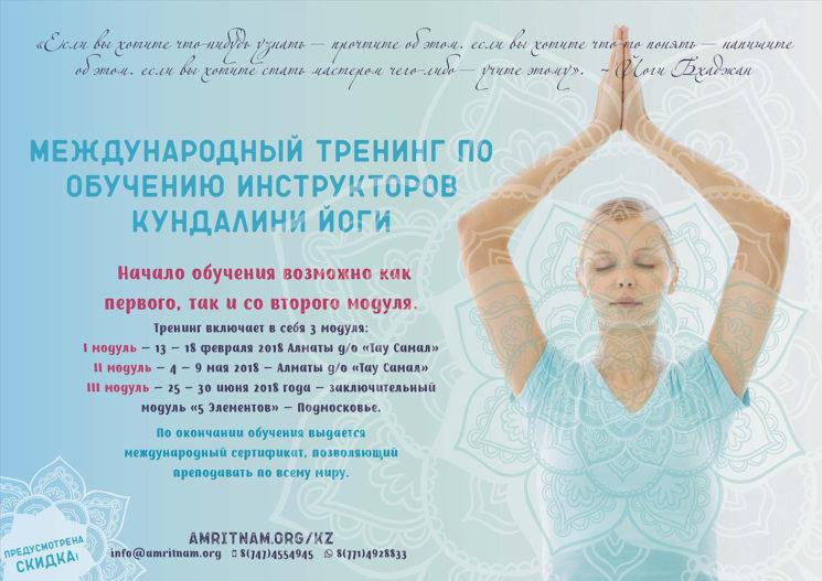 Международный тренинг 1 уровня по подготовке инструкторов Кундалини Йоги