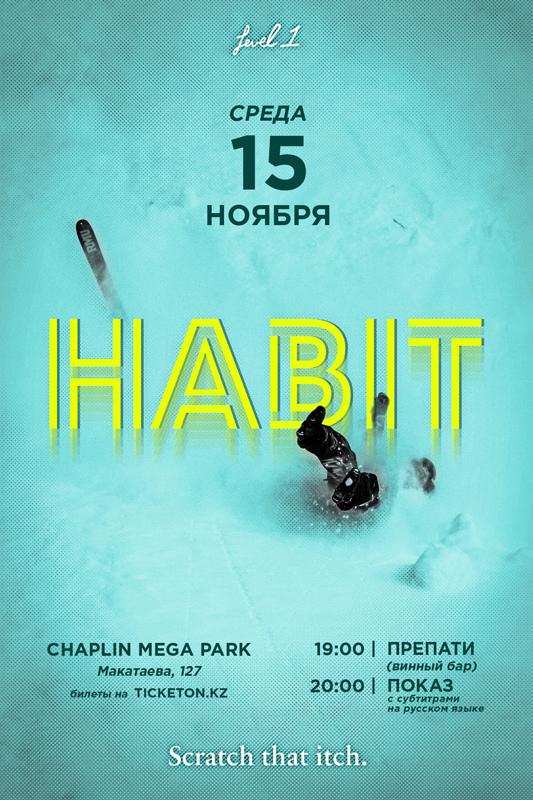 """Премьера фильма """"Habit"""""""