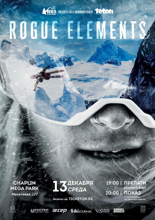 """Премьера фильма """"Rogue Elements"""""""
