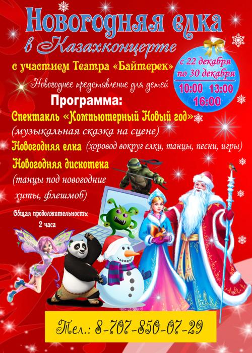 Новогодняя Елка в Казахконцерте с участием Театра «Байтерек»