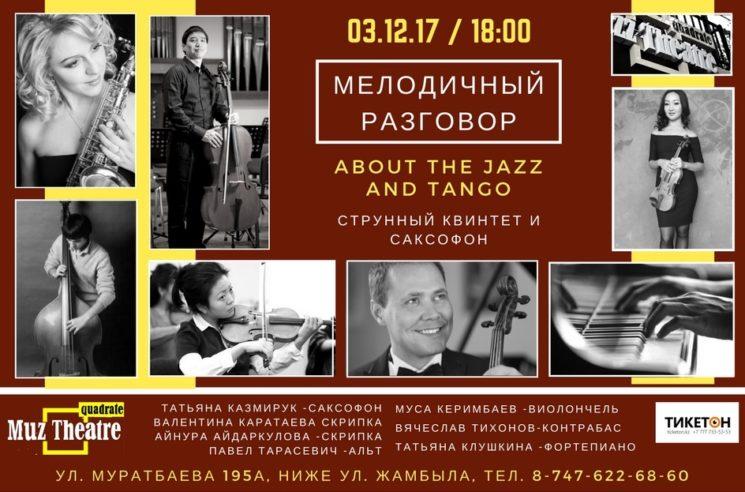 Джаз & танго - концерт струнного квинтета с саксофоном