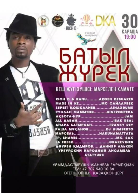 Концерт «Батыл Журек»
