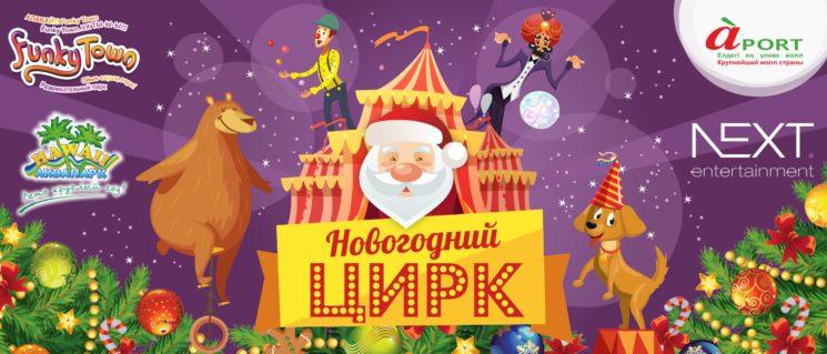 Новогодний Цирк от развлекательного парка Funky Town и аквапарка Hawaii