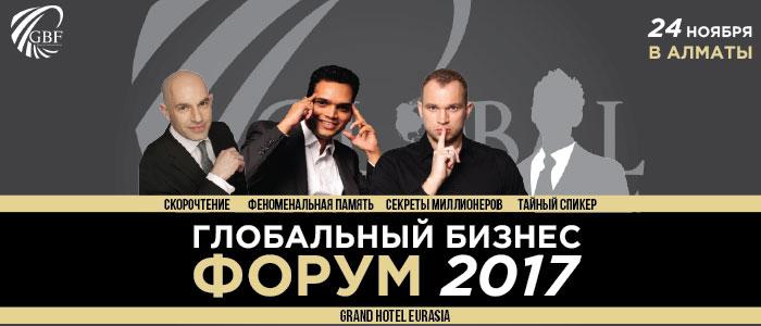 Глобальный Бизнес Форум 2017