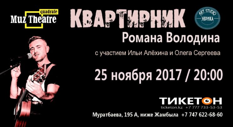Квартирник с Романом Володиным