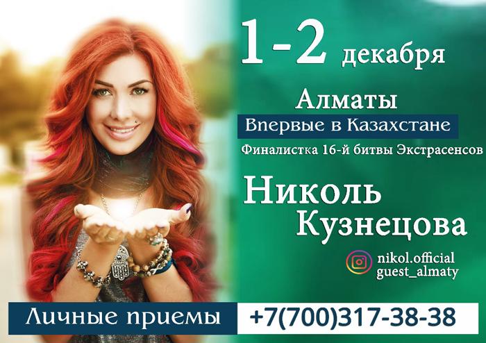 Ясновидящая и экстрасенс Николь Кузнецова в Алматы