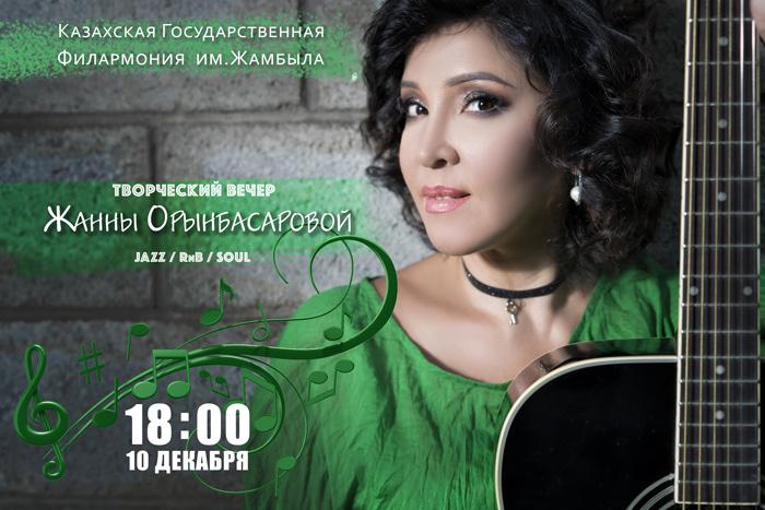 Творческий вечер Жанны Орынбасаровой