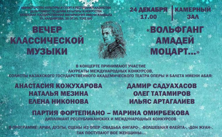 """Вечер классической музыки """"Вольфганг Амадей Моцарт..."""""""