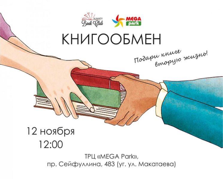 Книгообмен от книжного клуба Book Club Almaty