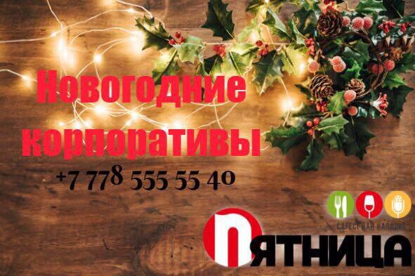 Новогодние корпоративы в кафе «Пятница»