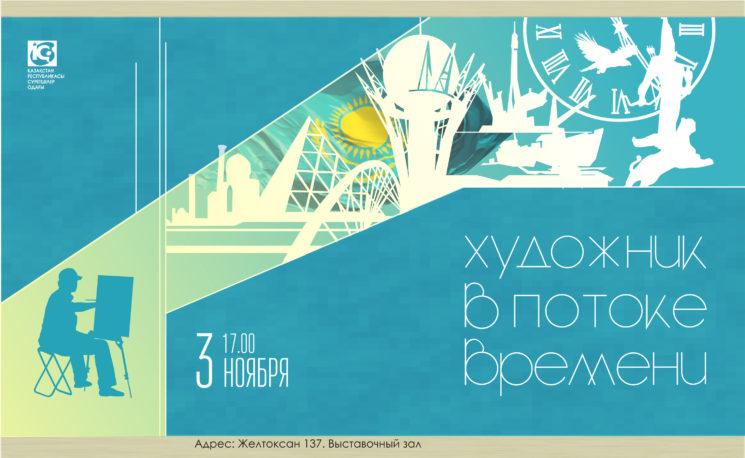 Выставка Союза художников РК«Художник в потоке времени»
