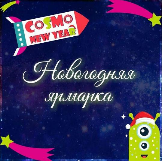 Фестиваль-ярмарка Cosmo New Year