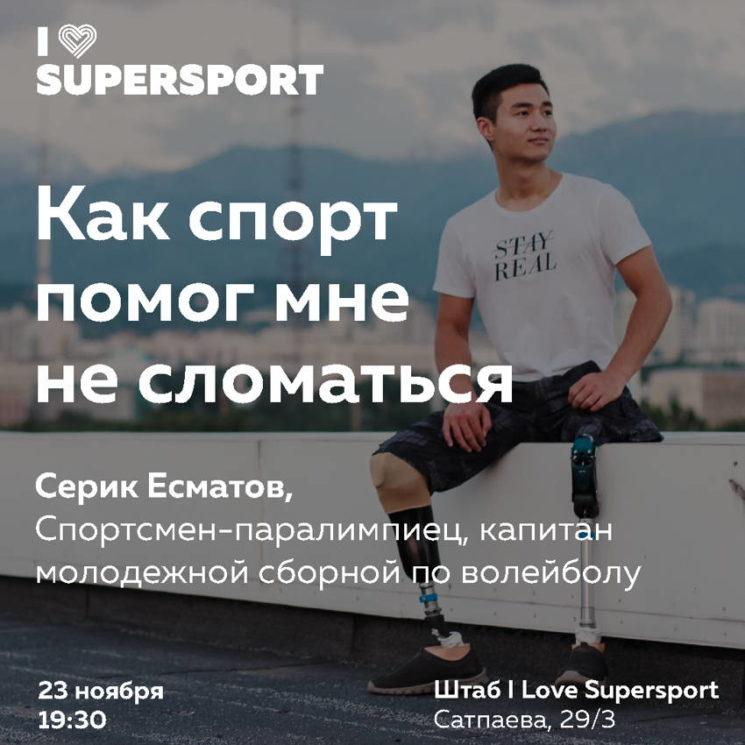 Открытая встреча с Сериком Есматовым