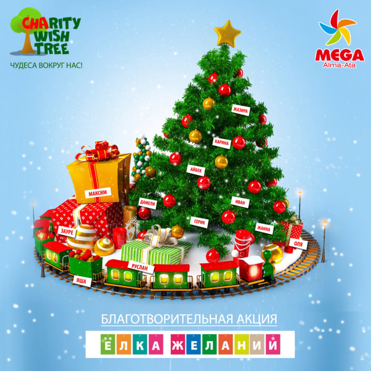Charity Wish Tree в Mega