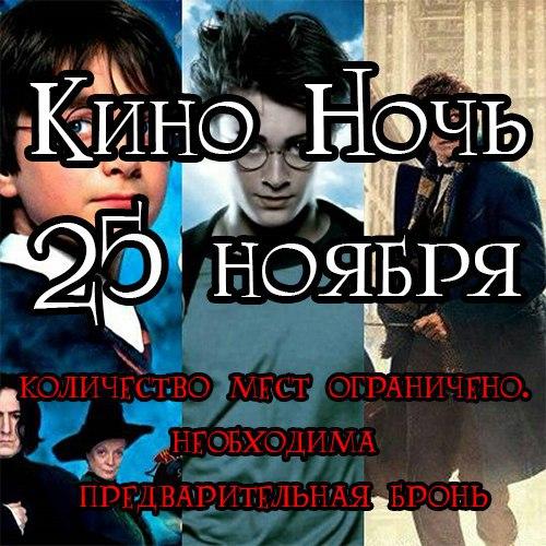 Кино ночь Джоан Роулинг