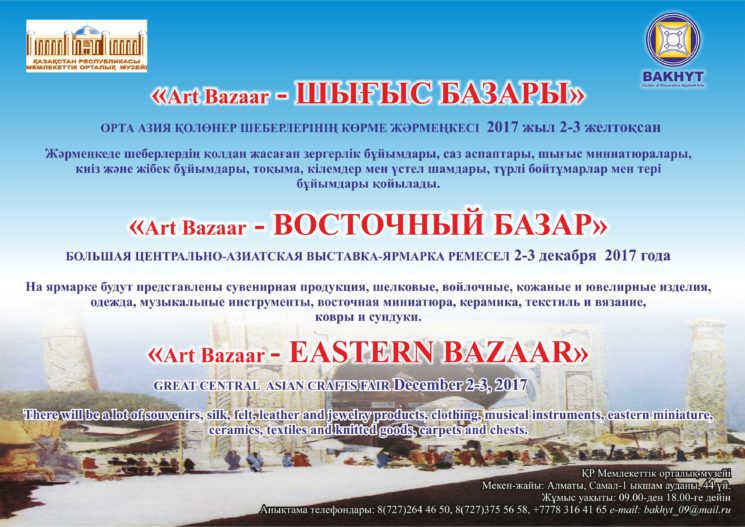 Центрально-Азиатская выставка-ярмарка ремесел «Восточный базар»