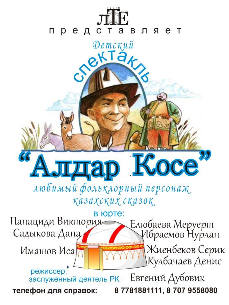 "Детская сказка ""Алдар Косе"""