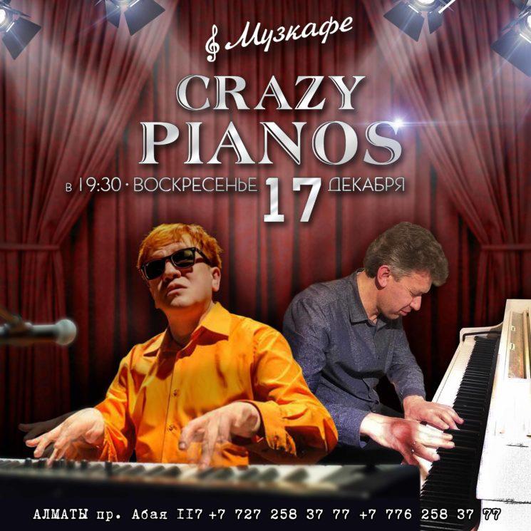 Джаз-дуэт Crazy Pianos в Музкафе