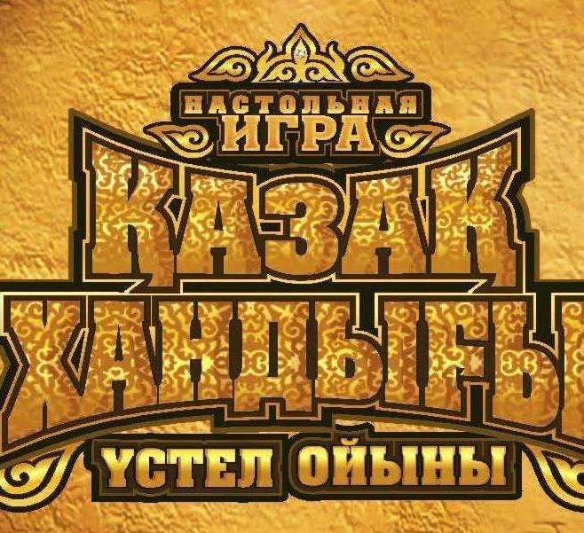 """Турнир по игре """"Казахское ханство"""""""
