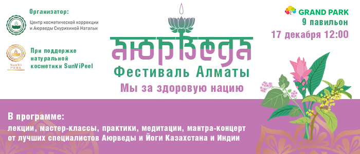 Фестиваль Аюрведы Алматы