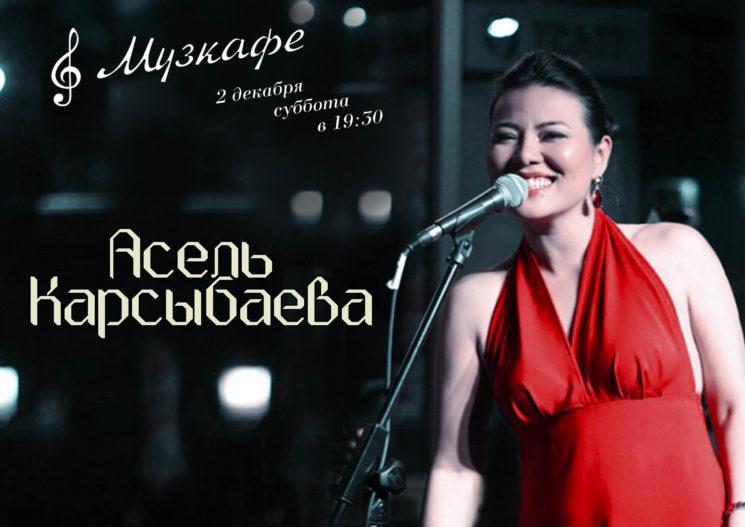 Душевный вечер с Асель Карсыбаевой