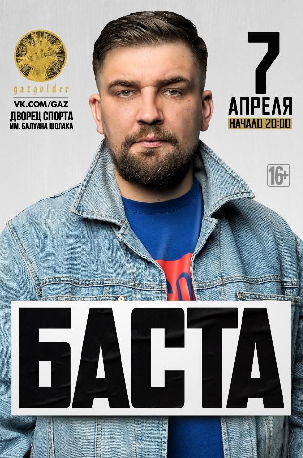 Баста в Алматы