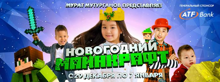 Новогодний Майнкрафт