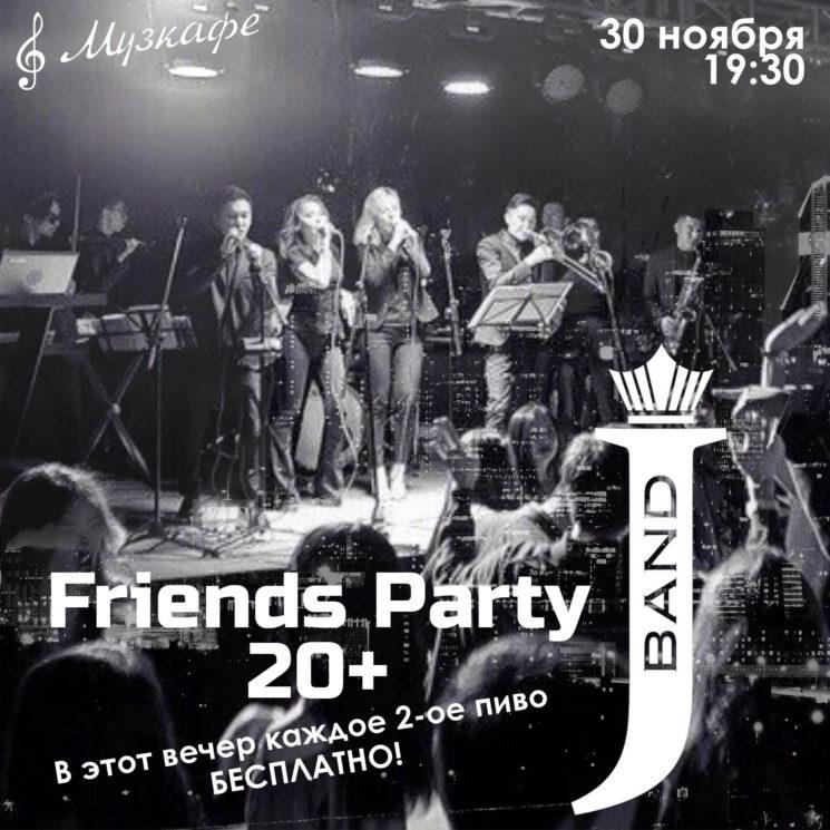 Вечеринка «Friends Party 20+»
