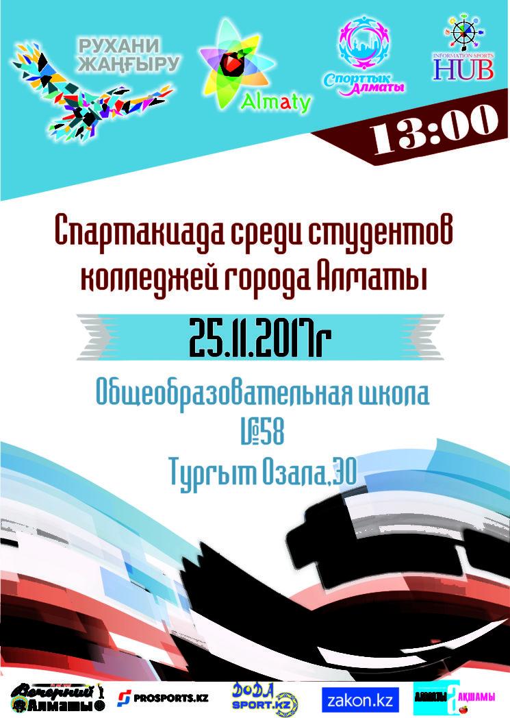 Спартакиада среди студентов колледжей в Алматы