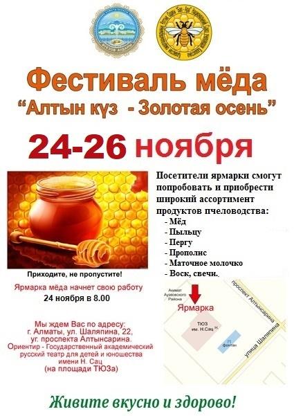 """Ярмарка мёда """"Алтын Куз"""""""