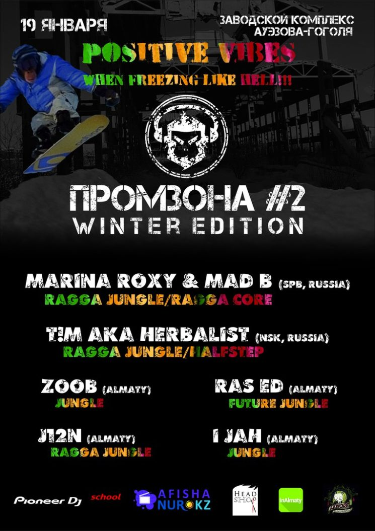 Промзона #2 - Winter edition