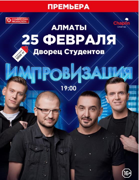 """Премьера шоу """"Импровизация"""""""